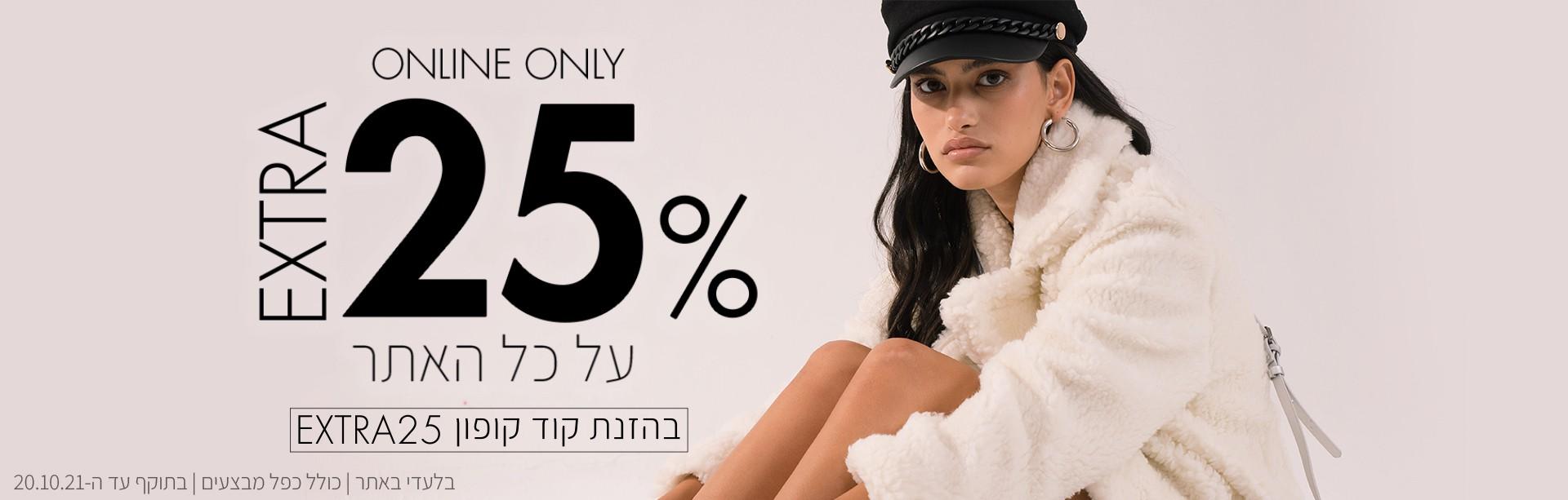 40% על כל האתר