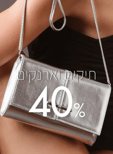 תכשיטים 40%